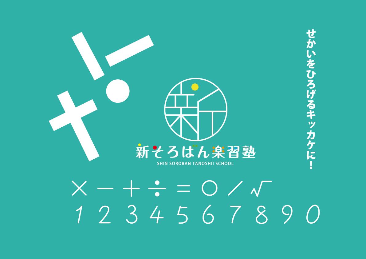新そろばん楽習塾ビジュアル