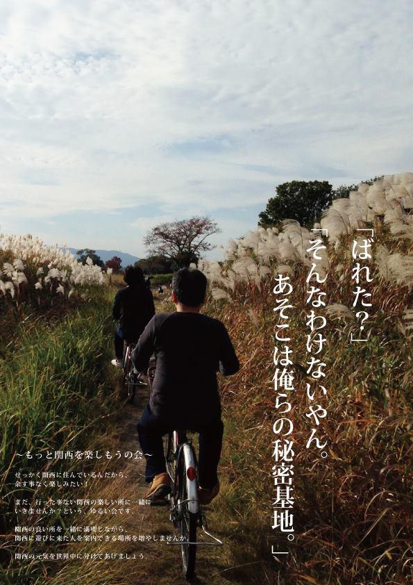 もっと関西を楽しもうの会in奈良