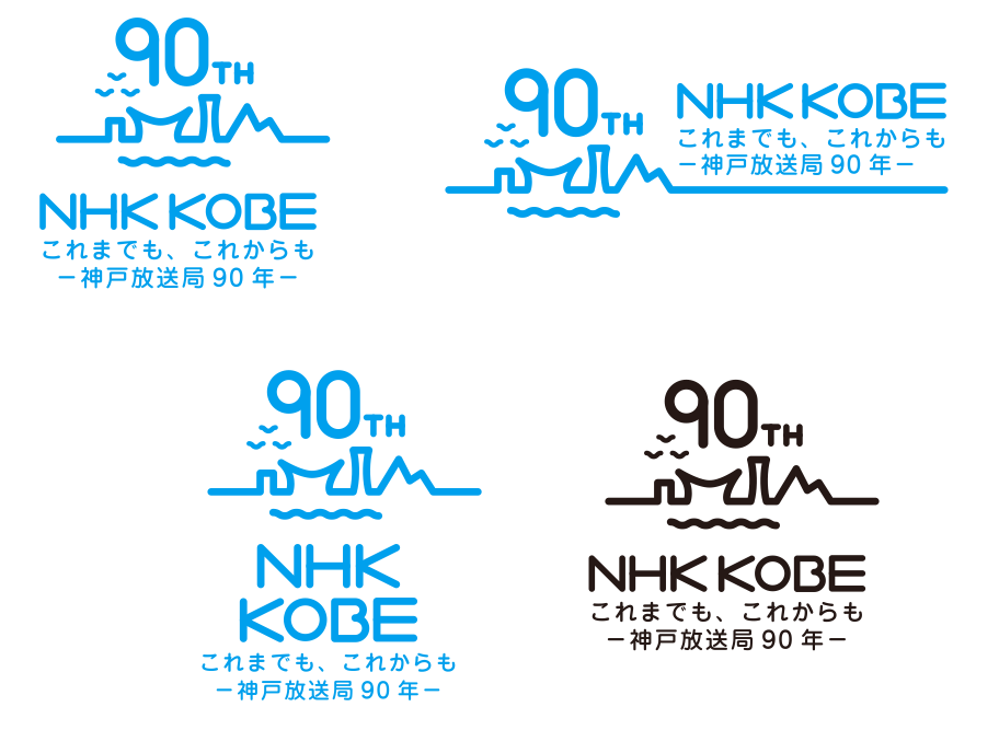 NHK神戸 ロゴデザイン