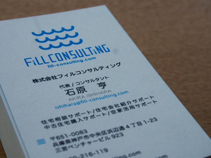 株式会社フィルコンサルティング様 名刺