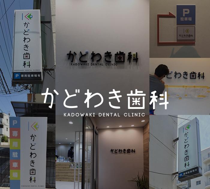 かどわき歯科 ビジュアル