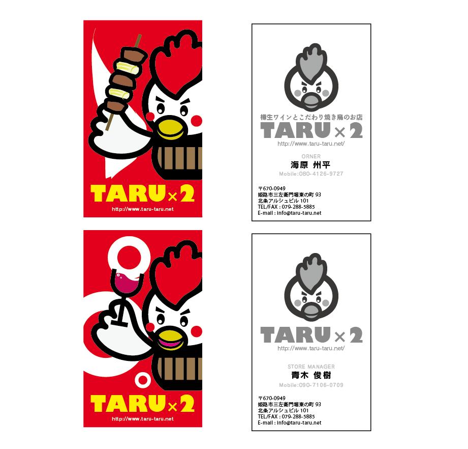 TARU TARU名刺